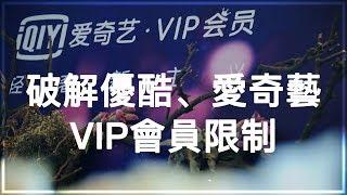 【iQiQi】#32 如何破解优酷、爱奇艺等各大视频网站的VIP会员限制?