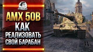 AMX 50B - КАК РЕАЛИЗОВАТЬ СВОЙ БАРАБАН?!