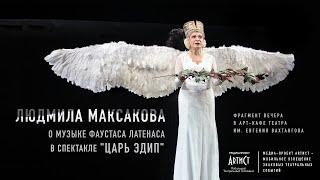 Людмила Максакова \ О музыке ФаустасаЛатенаса