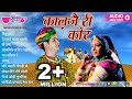 Download सीमा मिश्रा के 10 बेहतरीन गानें | Kalje Ri Kore | Audio Jukebox | Top 10 Rajasthani Folk Songs MP3 song and Music Video
