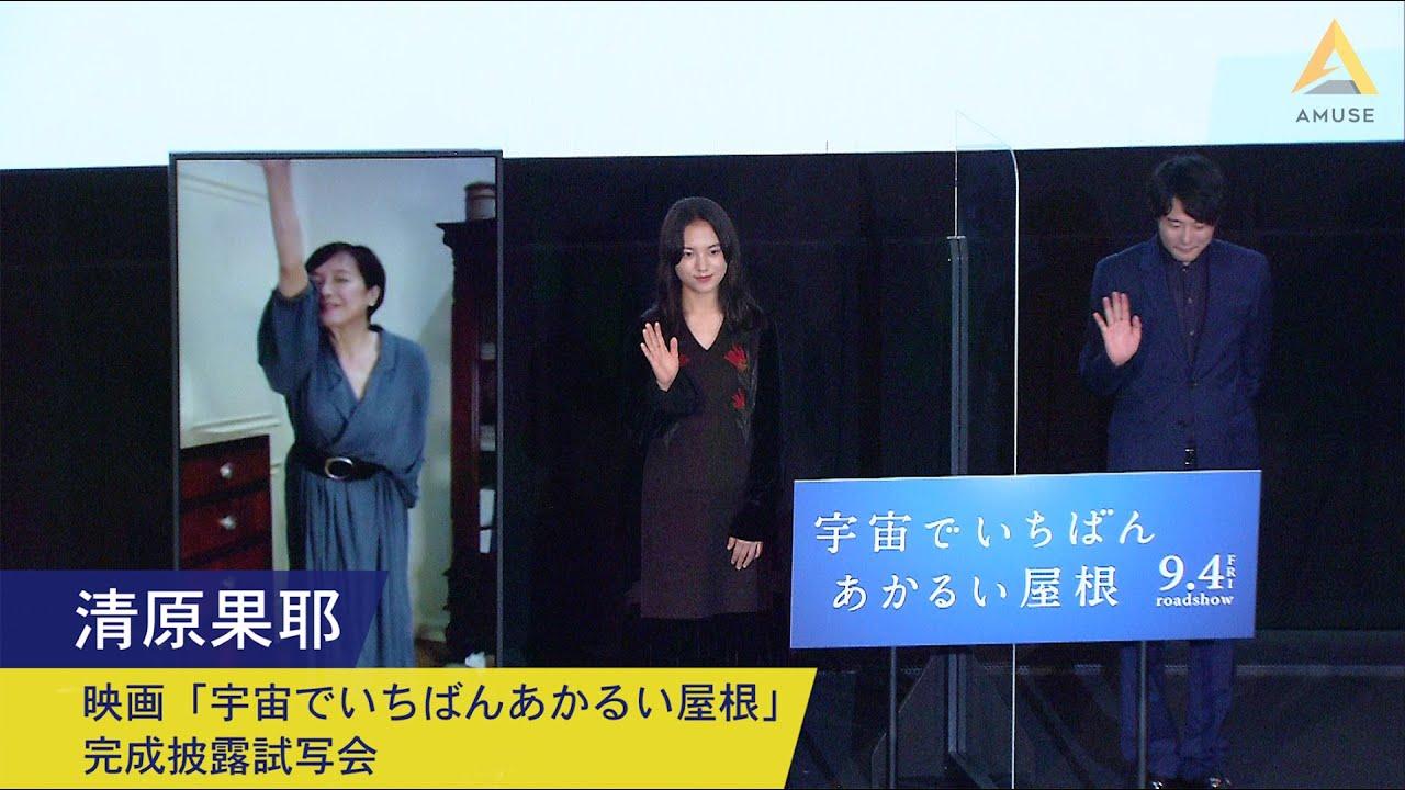 清原果耶:映画「宇宙でいちばんあかるい屋根」完成披露試写会