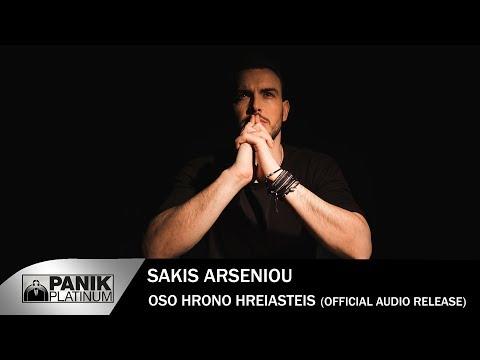 Σάκης Αρσενίου - Όσο Χρόνο Χρειαστείς - Official Audio Release