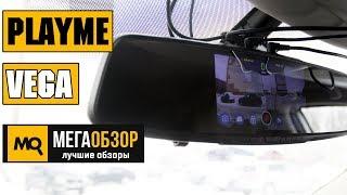 Playme VEGA обзор зеркало с радар-детектором