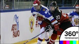 Женская сборная России впервые обыграла канадок в матче молодежного ЧМ по хоккею