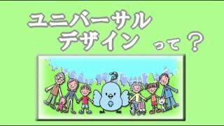 岩倉市の市民活動団体「いわくら・ユニバーサルデザイン研究会」の活動...
