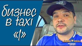 видео Бизнес по аренде авто под такси