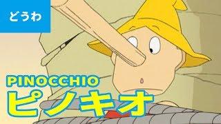 ピノキオ(日本語版)/ PINOCCHIO (JAPANESE) アニメ世界の名作童話/日...