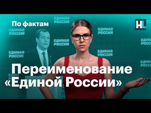 🔥Путин про дубинки и митинги. Переименуют ли «Единую Россию». Голосование по Конституции — 22 апреля