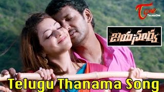 Jayasurya Movie Song Trailer | Telugu Thanama Song | Vishal, Kajal Agarwal