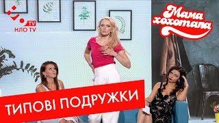 Усі дівчата такі | Шоу Мамахохотала | НЛО TV