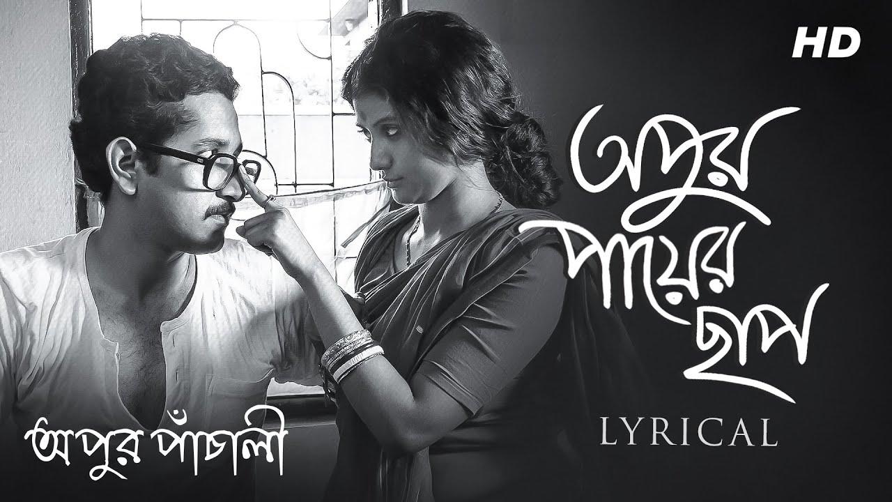Apur Paayer Chhaap | Lyrical | Apur Panchali | Parambrata | Parno | Arijit | Indraadip |Kaushik |SVF