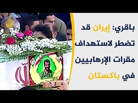 إيران تتهم السعودية والإمارات بدعم -الإرهابيين- بباكستان لاستهداف أمنها  - نشر قبل 31 دقيقة