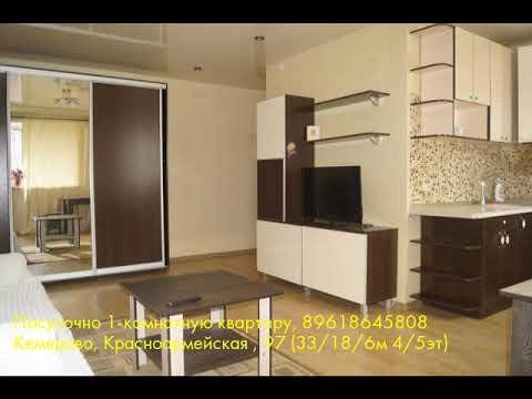 Посуточно 1-комнатную квартиру, Кемерово, Красноармейская