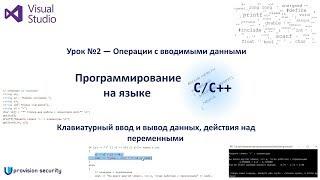 Программируем на С++. Урок №2: Клавиатурный ввод и вывод данных, операции над переменными