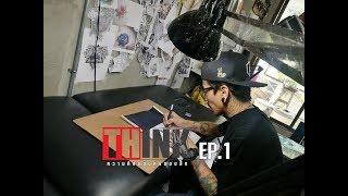 THINK EP.1 - Geometric Tattoo / ช่างต้น