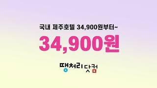 땡처리여행   제주호텔 - 34,900원부터