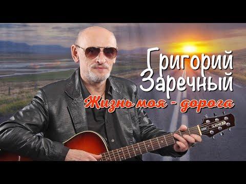 Гриша Заречный -  Жизнь моя   дорога -  Лучшие песни