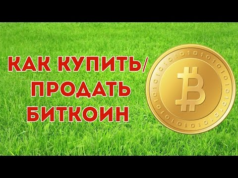 Как Купить Биткоин или Продать Биткоин и другие Криптовалюты Без Обмана | Биржа Ексмо (Exmo)