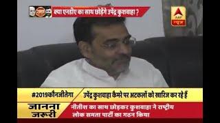 Will Upendra Kushwaha leave NDA?