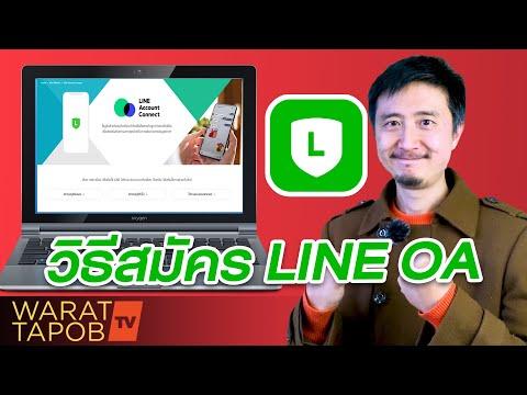 วิธีใช้ LINE Official Account EP7 | วิธีสมัครเปิด LINE OA ทางคอมพิวเตอร์