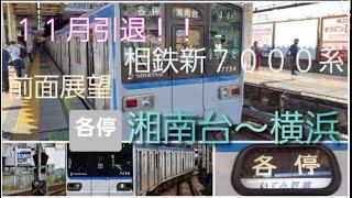11月引退!!相鉄新7000系  前面展望【各停 湘南台~横浜】
