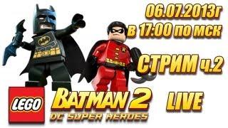 LEGO Batman 2 DC Super Heroes - Прохождение игры - Часть 2 [LIVE]