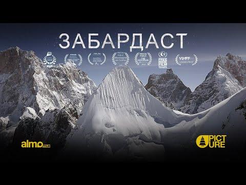 Приключения в горах Пакистана. Забардаст.