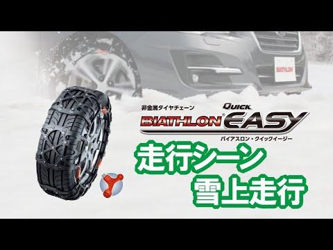 タイヤチェーン バイアスロン クイックイージー 雪上走行 / カーメイト