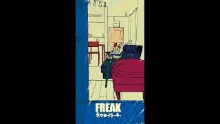 ネクライトーキーNEW ALBUM「FREAK」digest