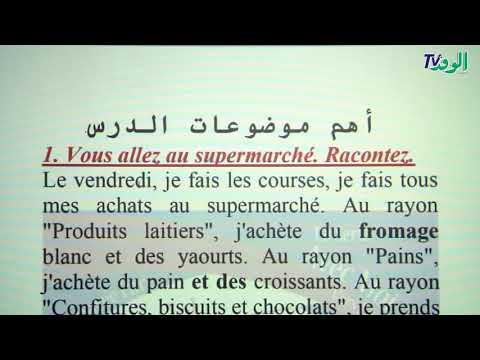 الوحدة الثانية - الدرس الثاني - -موضوعات ومواقف- - في مادة اللغة الفرنسية للصف الثالث الثانوي  - 23:20-2018 / 1 / 14