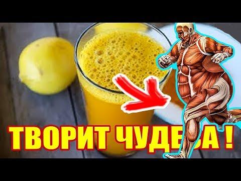 Что с вами произойдёт если пить лимонную воду с куркумой?
