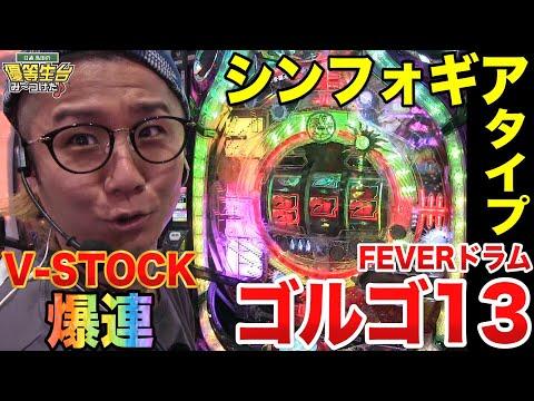 【新台】【FEVER-ドラムゴルゴ13】日直島田の優等生台み〜つけた♪【ゴルゴ】【パチスロ】【パチンコ】【新台動画】