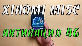 Xiaomi mi5c Инструкция как Активировать (включить) 4g сети Тест скорости