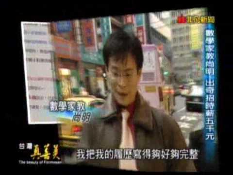 年輕闖王~數學名師-尚明 非凡新聞專訪(台灣真善美)