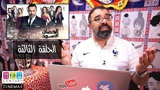 مراجعة مسلسل الحصان الأسود | رمضان وأشياء من فيلم جامد | الحلقات من ١٦ لـ٢٤