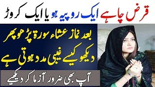 Namaz e Isha Ke Bad Aik Surat Parho || Qaraz Otarny Ka Mujarab Wazifa || Islam Advisor