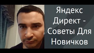Яндекс Директ Для Начинающих. Или с чего начинать новичкам в Яндекс Директе?