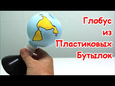 Как своими руками сделать глобус видео