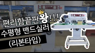 대한포장기계_수평형 밴드실러(리본타입)