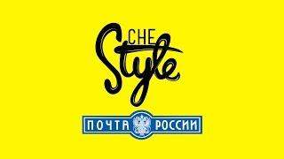 Che Style - Почта России (открытый урок)