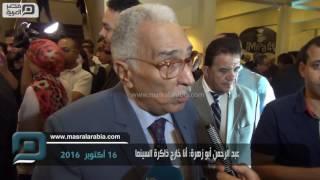مصر العربية | عبد الرحمن أبو زهرة: أنا خارج ذاكرة السينما
