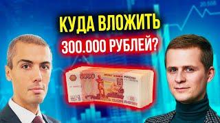 Куда вложить 300 000 рублей?