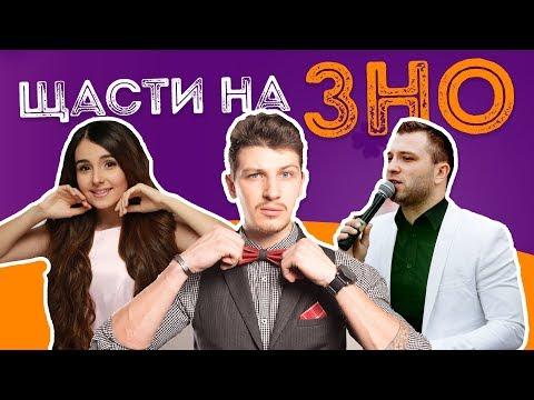 Щасти вам на ЗНО Feat. Трінчер, Степаненко, Середа, Місюрка  / ZNOUA