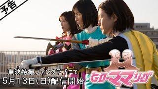 【予告】ヒーローママ★リーグ 長澤奈央 検索動画 20