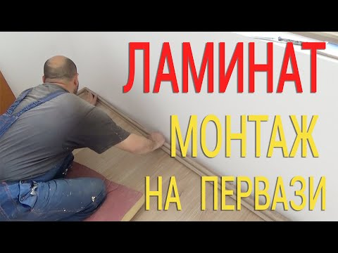 Редене на Ламинат - Монтаж на первази за ламинат - Ремонт на стая част 18 / укладка ламината