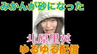 Twitter https://twitter.com/Rie_Kitahara3 Instagram https://www.instagram.com/rie_kitahara_3/ きたりえチャンネル ...