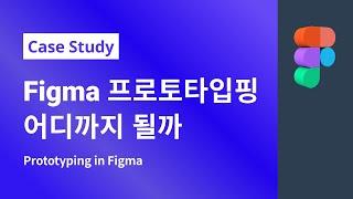 [번외편] figma에서 프로토타입핑 어디까지 될까? (왓챠 APP #case-study) # prototyping #피그마