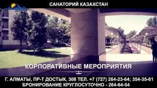 Санаторий Казахстан - Алматы(Санаторий Казахстан предлагает свои услуги после полной реконструкции в европейском стиле! «Санатор..., 2014-09-08T10:22:46.000Z)