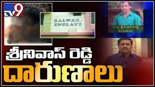 Srinivas Reddy has a history of crime in AP - TV9