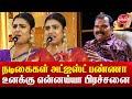 Actress Kasthuri latest speech on Bayilvan Ranganathan and some unbiased reporter cinema news